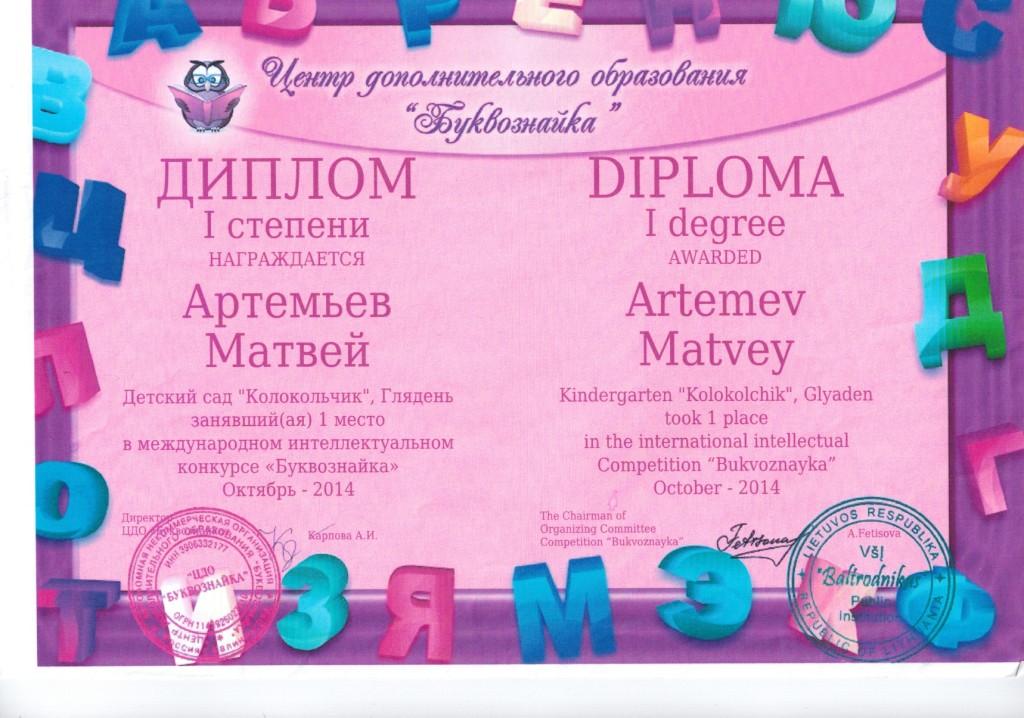 Международные конкурсы буквознайка